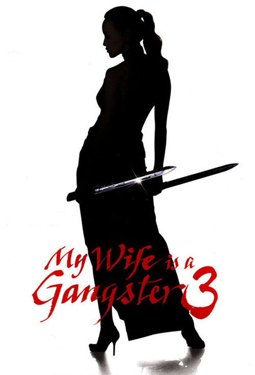 My Wife Is a Gangster 3